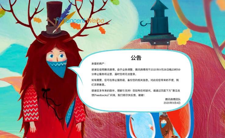 腾讯微博宣布9月28日停止服务和运营