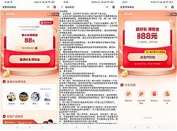 京东金融免费领保险 邀好友还可领最高88元微信红包