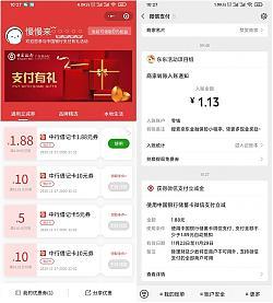 中国借记卡用户免费领1.88元微信立减金