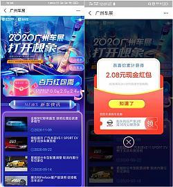 广州车展玩游戏免费领红包 亲测中2.08 非必中