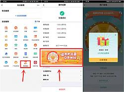 中国银行用户捐赠一元抽视频会员月卡、5元话费券