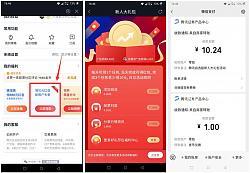 腾讯自选股APP新用户完成简单任务领10元现金红包