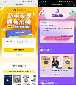 新老用户免费领取樊登读书7-21天VIP读书卡