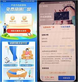 支付宝1.1元购买1个月手机碎屏险 可免费换原厂屏
