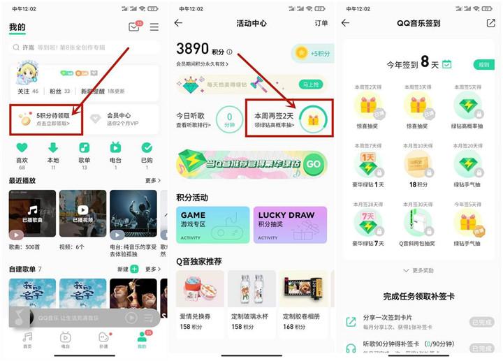 QQ音乐连续签到领12天豪华绿钻