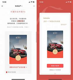免费领东风日产微信红包封面 有效期三个月