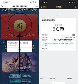 斗罗大陆秒领5Q币 限苹果手机QQ