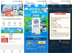 中国体育彩票每天免费抽腾讯视频季卡、京东卡