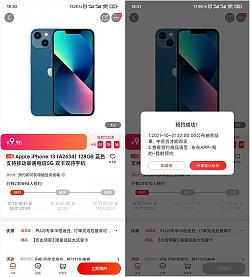 京东抽9.9元购买苹果13购买资格